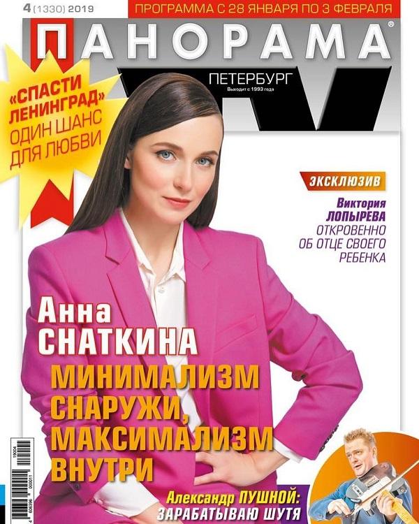 Журнал Панорама ТВ