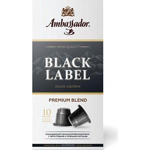 Кофе Амбассадор Black Label в капсулах 10шт.  50г