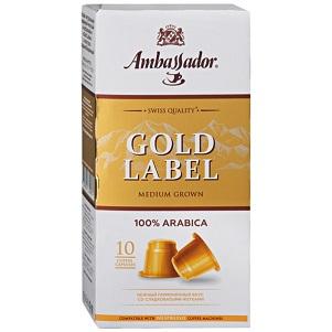 Кофе Амбассадор Gold Label в капсулах 10шт.  50г