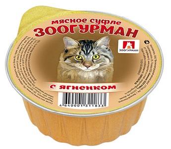 Корм ЗооГурман д/кошек суфле с ягн. 100г лам.